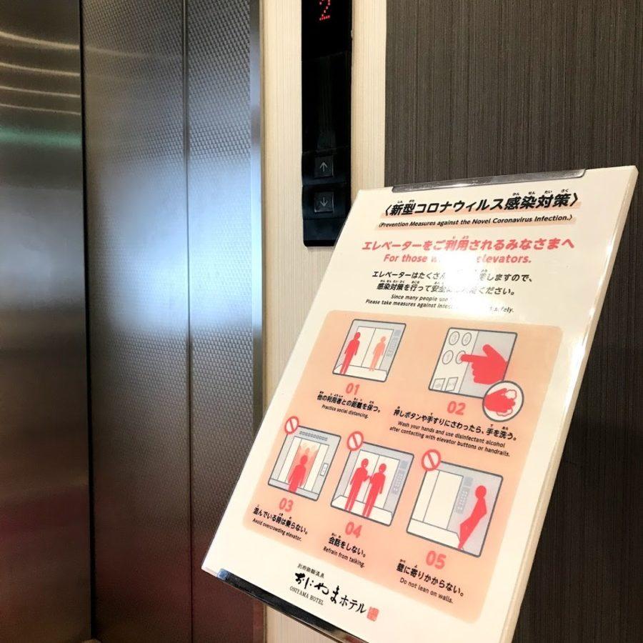 エレベーターご案内